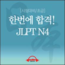 [시험대비/초급] 한번에 합격! JLPT N4