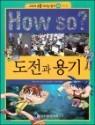 How so 교과서 으뜸 경제탐구 38 도전과 용기