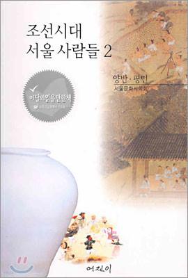 조선시대 서울 사람들 2
