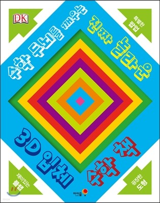 3D 입체 수학 책