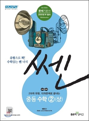 신사고 SSEN 쎈 중등 수학 2 (상) (2017년용)