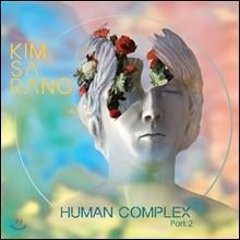 ���� 4�� - Human Complex Part.2