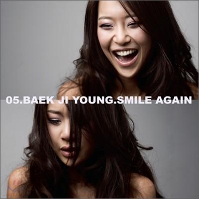 백지영 5집 - Smile Again