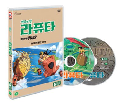 천공의 성 라퓨타 Laputa : Castle in the Sky