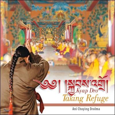Ani Choying Drolma (아니 초잉 돌마) - Kyap Dro: Taking Refuge (귀의송, 歸依頌)