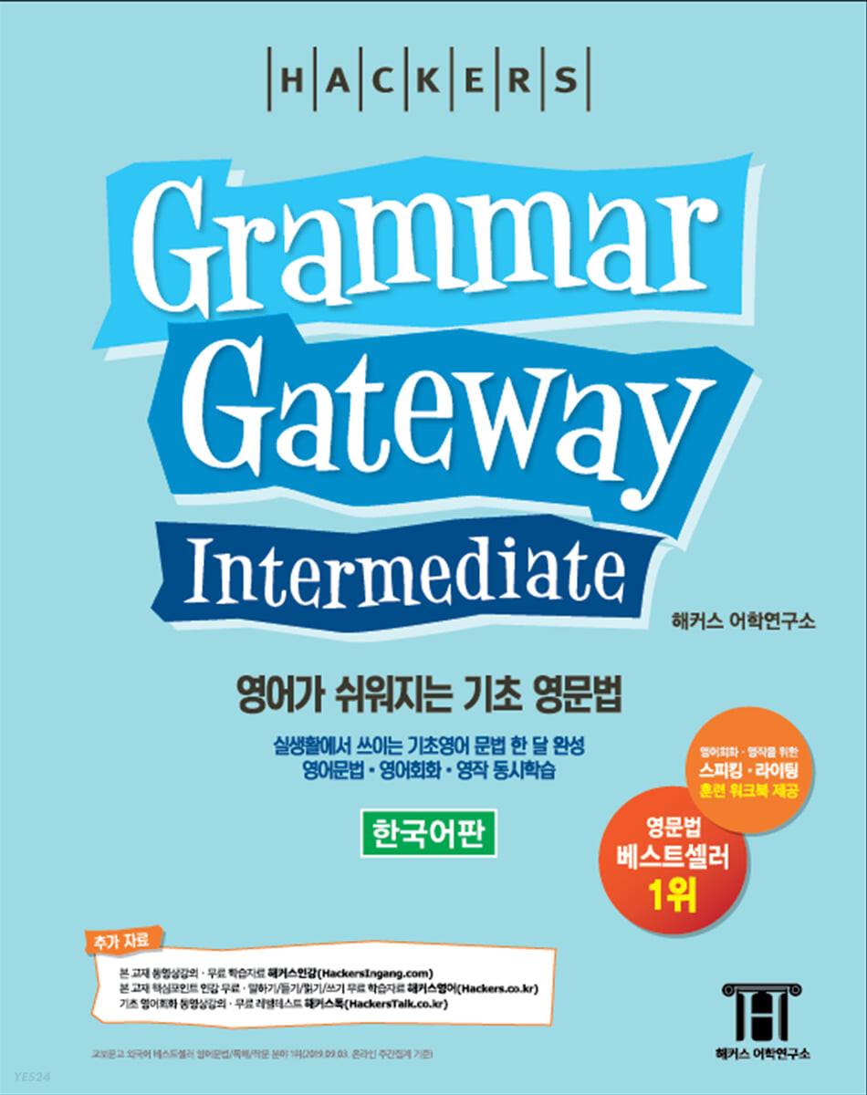 해커스 그래머 게이트웨이 인터미디엇 (Grammar Gateway Intermediate)