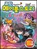 코믹 메이플스토리 오프라인 RPG 73