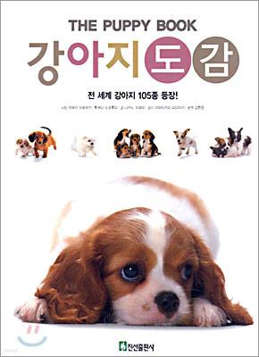 강아지 도감