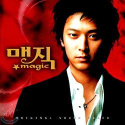 매직(Magic) O.S.T