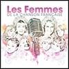 Les Femmes De La Chanson Francaise