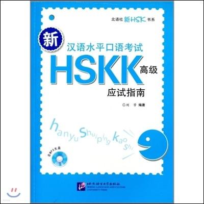 북어사신HSK서계 : 신한어수평구어고시 HSKK (고급) 응시지남 (부광반)