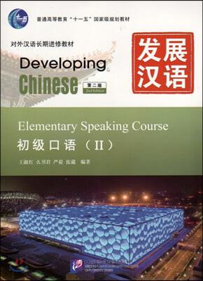 發展漢語 初級口語2 (第2版)(附MP3光盤1張) 발전한어 초급구어2 (제2판)