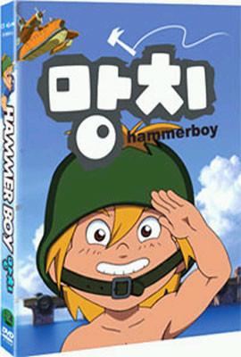 망치 (Hammerboy)