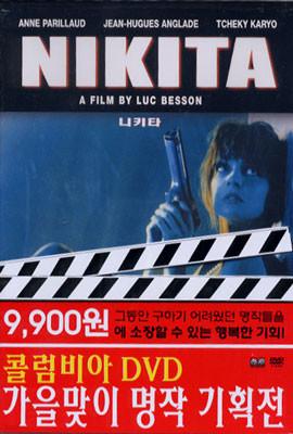 니키타 (Luc Besson / la Femme Nikita) - YES24