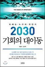 2030 ��ȸ�� ���̵�