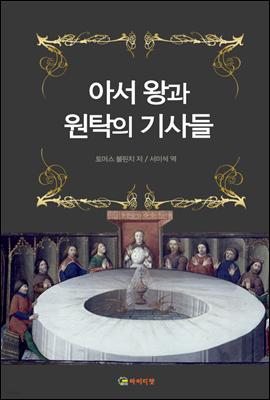 아서 왕과 원탁의 기사들 (체험판)