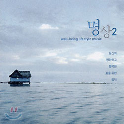명상 2집 : Well-Being Lifestyle Music