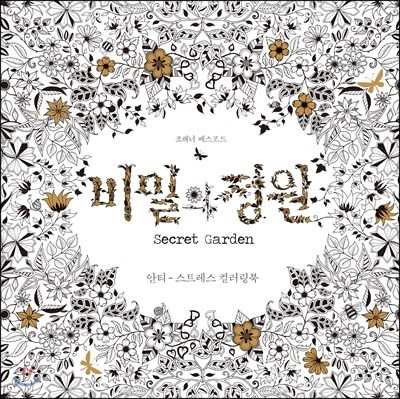 비밀의 정원 Secret Garden