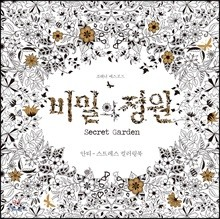 ����� ���� Secret Garden