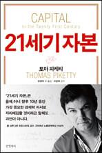21세기 자본