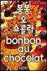 ���� �� ���ݶ� (bonbon au chocolat)