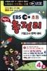 EBS �ʵ�� 2�б� ���� ������ �⸻��� �Ϻ���� 4-2 (8��)(2014��)