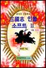 삼국지 인물 소프트 Ⅱ