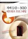 자바 IO & NIO 네트워크 프로그래밍