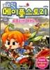 코믹 메이플스토리 오프라인 RPG 4