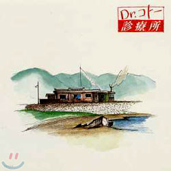 닥터 고토의 진료소 (Dr.コト-診療所) OST
