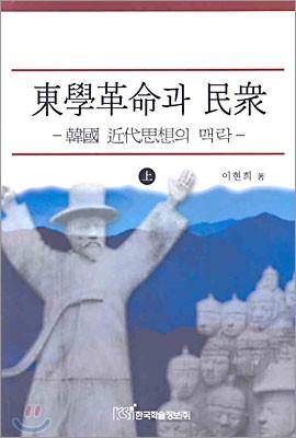 동학혁명과 민중 상