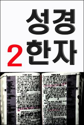 성경한자 2