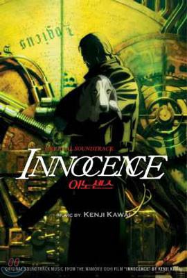 Innocence (이노센스) OST