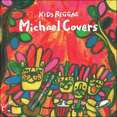 Kids Reggae Michael Covers (키즈레게 마이클 잭슨 커버: 키즈보사 시리즈)