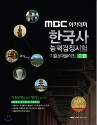 MBC 아카데미 한국사 능력 검정시험 기출문제풀이집 고급
