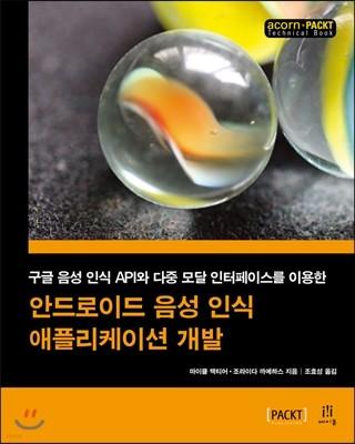 안드로이드 음성 인식 애플리케이션 개발