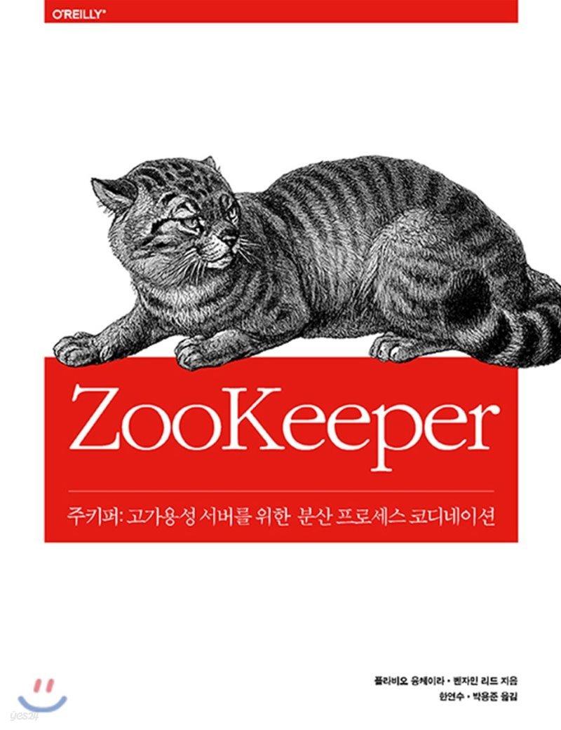 주키퍼 ZooKeeper