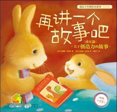 [따뜻한가족고전그림책] (제4집) (기쁨편) 이야기 속으로