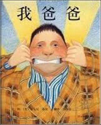 우리 아빠 (중국어판)