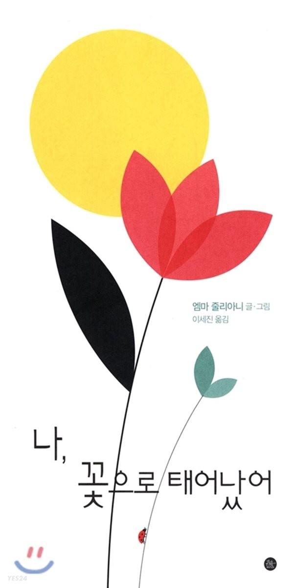 나, 꽃으로 태어났어