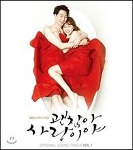 ����� ����̾� (SBS ��� �����) Vol.1 OST