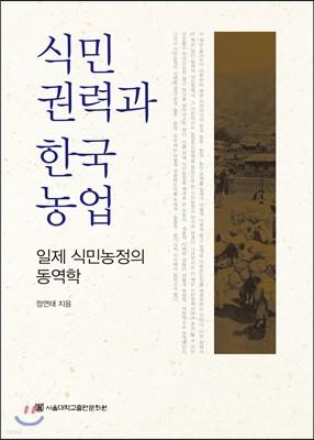 식민권력과 한국 농업