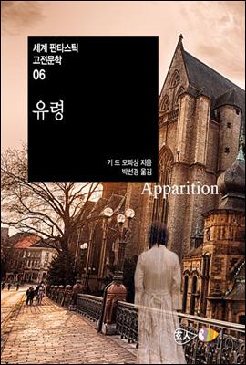 유령 - 세계 판타스틱 고전문학 06