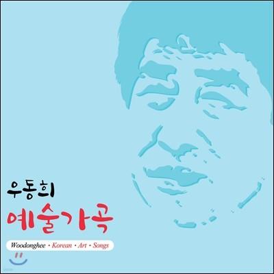 우동희 - 한국예술가곡