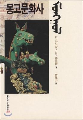 몽고 문화사