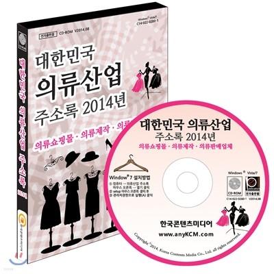 대한민국 의류산업 주소록 2014년