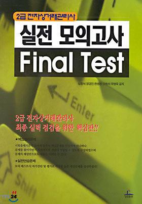 실전 모의고사 Final Test