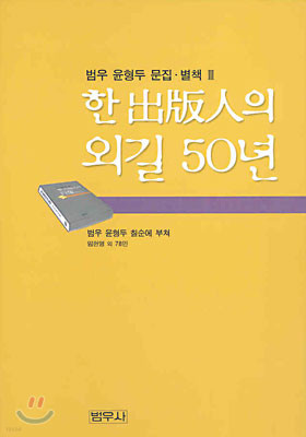 한 출판인의 외길 50년