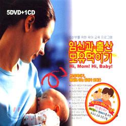 임산부를 위한 육아 교육 프로그램 Hi, Mom! Hi, Baby! (6Disc)