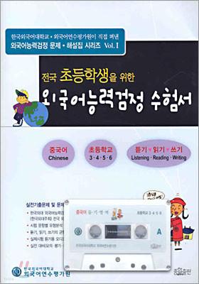 전국 초등학생을 위한 외국어능력검정 수험서